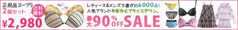 正規品ヌーブラ☆今だけ送料無料2980円白鳩/京都発インナーショップ