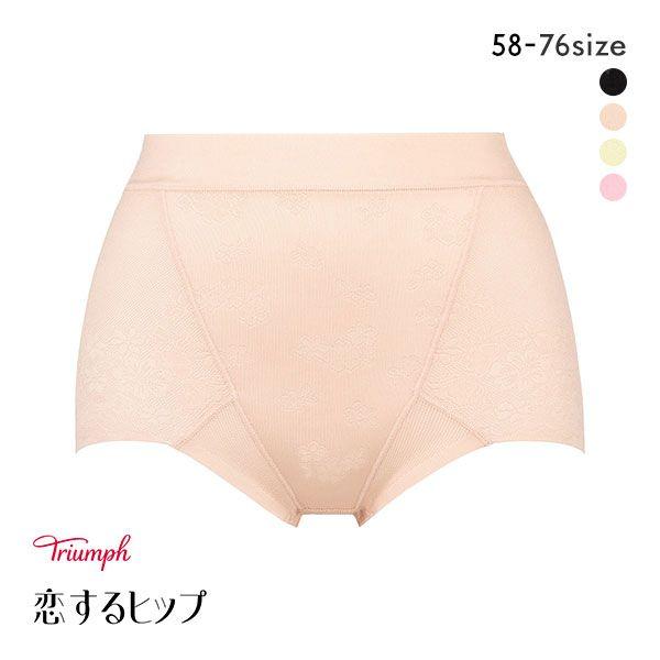 15%OFF【メール便(10)】 (トリンプ)Triumph 恋するヒップ 313 ショートガードル 綿混 PY2