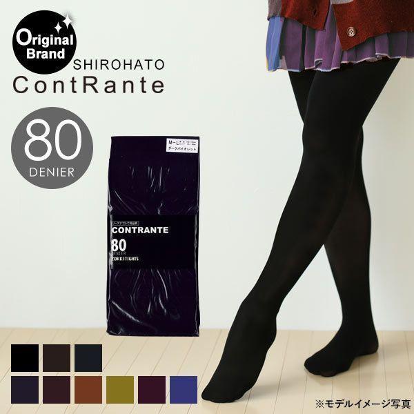 【メール便(7)】 (コントランテ)ContRante カラータイツ 80デニール ゾッキタイプ