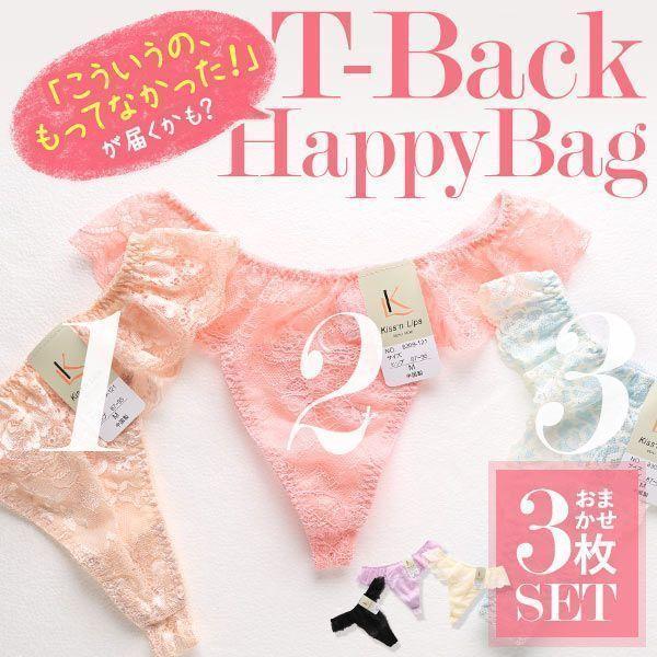 【メール便(5)】 Tバック ショーツ 3枚セット 福袋 おまかせ
