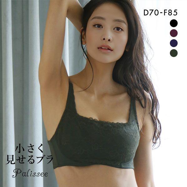 【送料無料】 (パリシェ)Palissee 大きな胸を小さく見せるブラ 脇高 脇肉 胸元カバー ブラジャー DEF 総レース 大きいサイズ