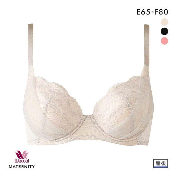 15%OFF (ワコール)Wacoal (マタニティ)MATERNITY ブラジャー とろけてバストになじむブラ ワイヤータイプ EF 産後・卒乳後 単品