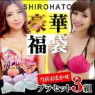 日本内衣 超奢华超值3套装福袋 文胸套装