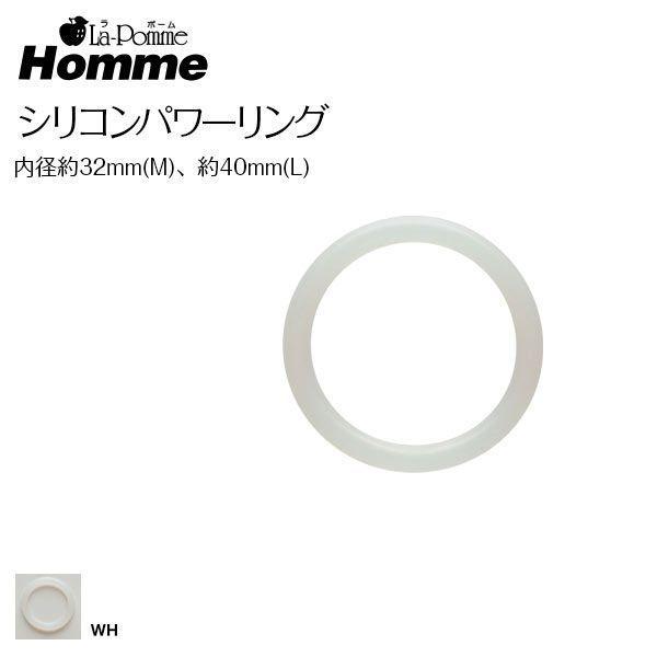 【メール便(10)】 (ラポームオム) La-PommeHomme 男前輪具 シリコンパワーリング ML コックリング