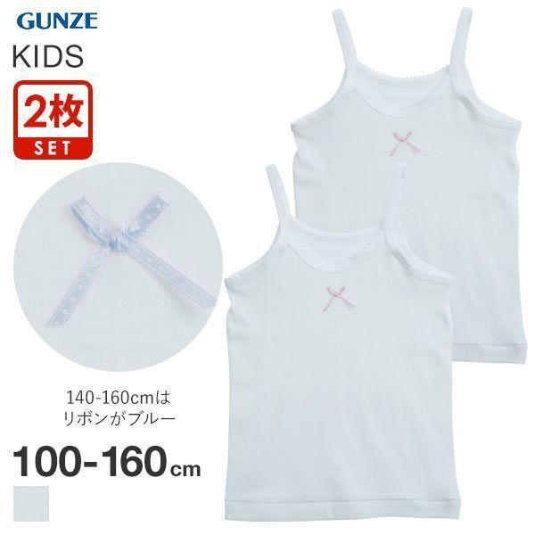 【メール便(15)】 (グンゼ)GUNZE キッズ ジュニア 女児 キャミソール 2枚組 100cm-160cm 綿100%