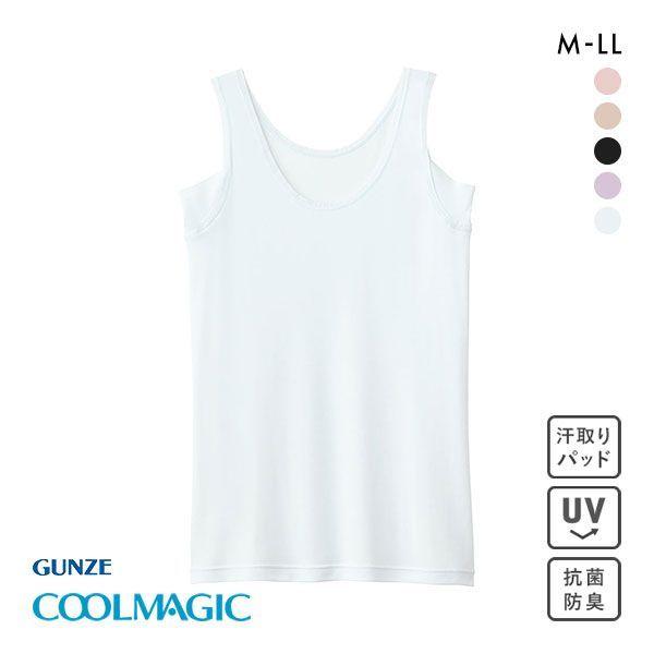 【メール便(18)】 (グンゼ)GUNZE (クールマジック)COOL MAGIC 着る日焼け止め 汗取り付き タンクトップ 吸汗速乾 抗菌防臭