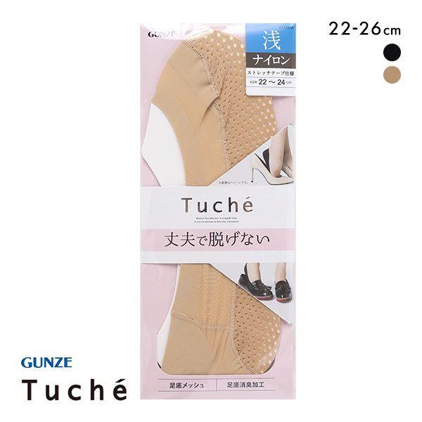 Gunze Tuché Mesh Sole Foot Cover (low Coverage)