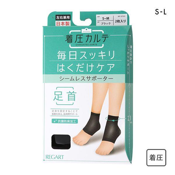 【メール便(30)】 足首サポーター 着圧カルテ 抗菌防臭 日本製 左右兼用 2枚入り 日本製
