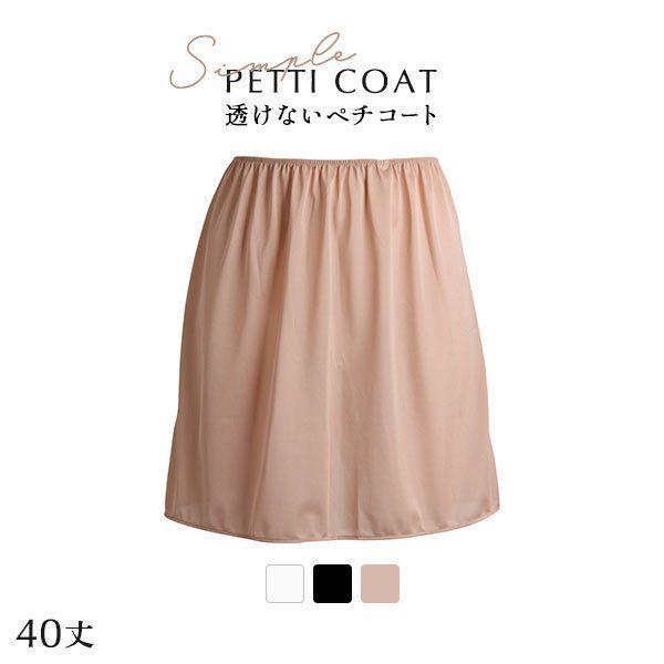 【Contrante】简单基础衬裙(长40cm)