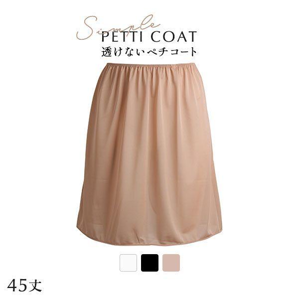 ContRante Petticoat (Made in Japan 45cm long)