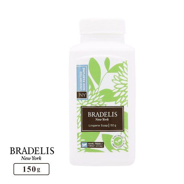 (ブラデリスニューヨーク)BRADELIS NY ランジェリーソープ パウダー 無香料 洗濯用洗剤 150g (約30-60回分) カナダ産