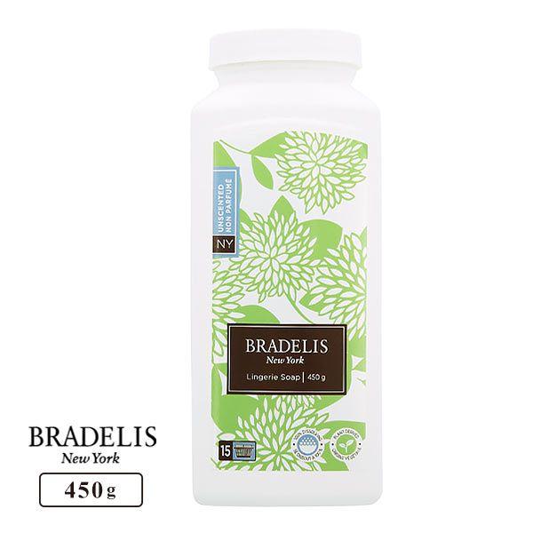 (ブラデリスニューヨーク)BRADELIS NY ランジェリーソープ パウダー 無香料 洗濯用洗剤 450g (約90-180回分) カナダ産