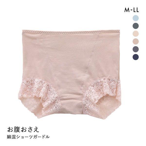 【メール便(6)】 karadakirei ショーツガードル 補正下着 綿混 1分丈 お腹押さえ ヒップカバー 裾レース 単品