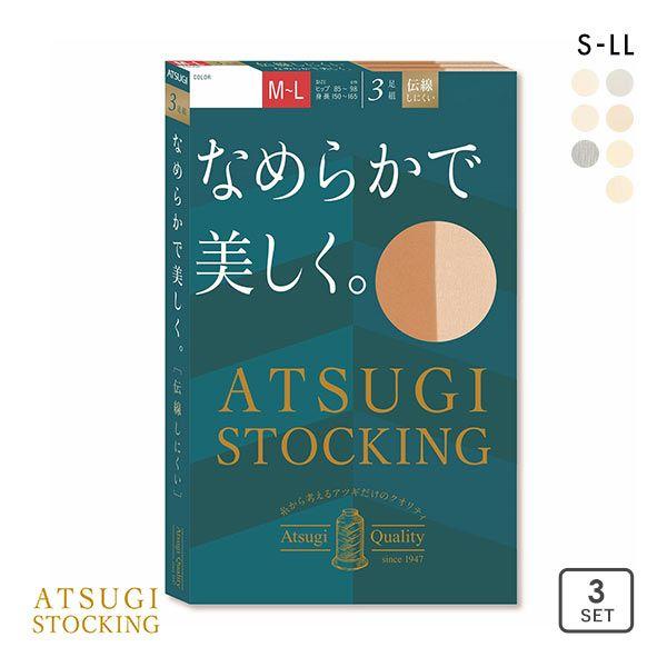 【メール便(20)】 (アツギ)ATSUGI (アツギストッキング)ATSUGI STOCKING なめらかで美しく。 ストッキング パンスト 3足組 伝線しにくい UVカット