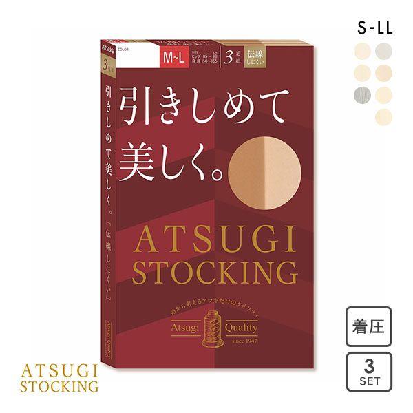 【メール便(20)】 (アツギ)ATSUGI (アツギストッキング)ATSUGI STOCKING 引きしめて美しく。 ストッキング パンスト 着圧 3足組 消臭 UVカット