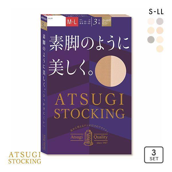 【メール便(20)】 (アツギ)ATSUGI (アツギストッキング)ATSUGI STOCKING 素脚のように美しく。 ストッキング パンスト 3足組 消臭 UVカット