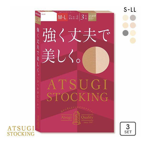 【メール便(20)】 (アツギ)ATSUGI (アツギストッキング)ATSUGI STOCKING 強く丈夫で美しく。 ストッキング パンスト 3足組 伝線しにくい 消臭 UV