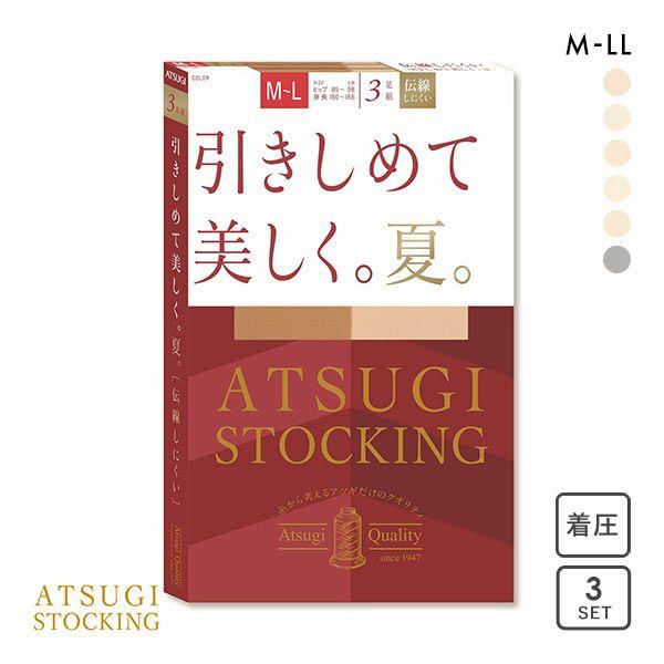 【メール便(20)】 (アツギ)ATSUGI (アツギストッキング)ATSUGI STOCKING 引きしめて美しく。夏。 着圧 ストッキング パンスト 3足組