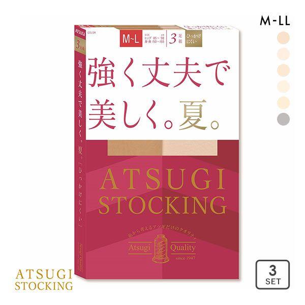 【メール便(20)】 (アツギ)ATSUGI (アツギストッキング)ATSUGI STOCKING 強く丈夫で美しく。夏。 ストッキング パンスト 3足組 UV パンティ部メッシュ