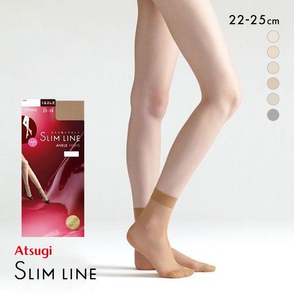 【メール便(5)】 (アツギ)ATSUGI (スリムライン)SLIM LINE ショートストッキング くるぶし丈