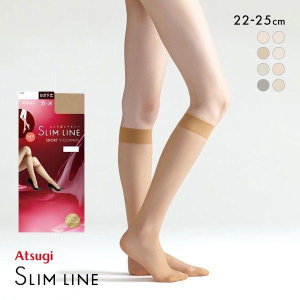 【メール便(5)】 (アツギ)ATSUGI (スリムライン)SLIM LINE ショートストッキング ひざ下丈