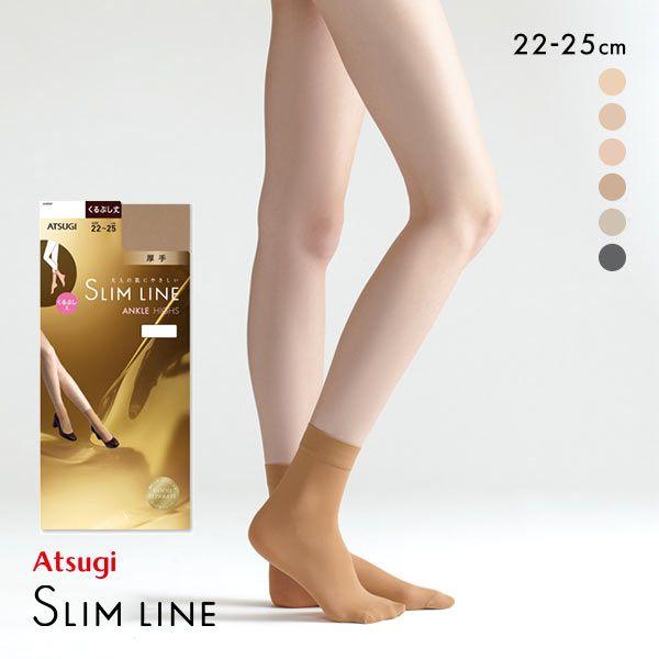 【メール便(5)】 (アツギ)ATSUGI (スリムライン)SLIM LINE ショートストッキング 厚手 くるぶし丈