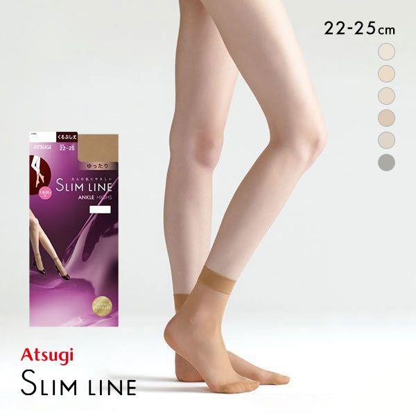 【メール便(10)】 (アツギ)ATSUGI (スリムライン)SLIM LINE ショートストッキング くるぶし丈 クチゴムゆったり