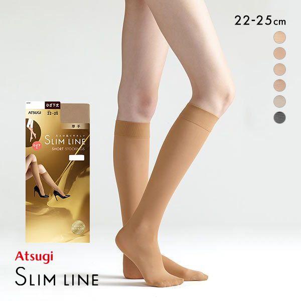 【メール便(5)】 (アツギ)ATSUGI (スリムライン)SLIM LINE セパレートストッキング ひざ下丈 厚手