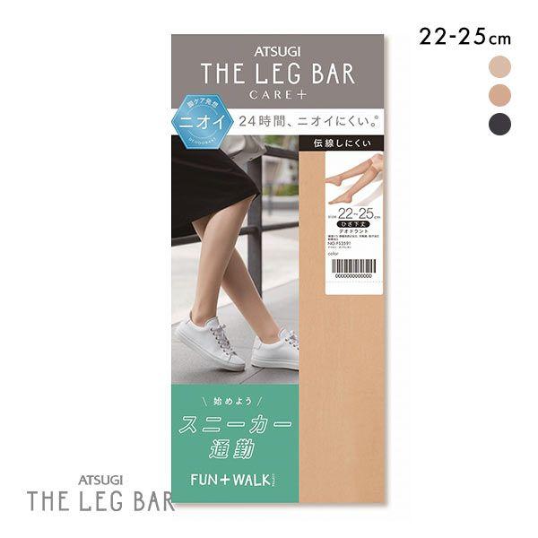 【メール便(5)】 (アツギ)ATSUGI (ザ・レッグバー)THE LEG BAR CARE+ ショートストッキング ひざ下丈 伝線しにくい 消臭 22-25cm