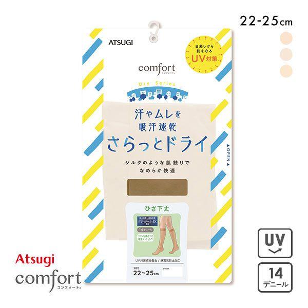 【メール便(5)】 (アツギ)ATSUGI (コンフォート)COMFORT Dry Series さらっとドライ ショートストッキング ひざ下丈 UV対策