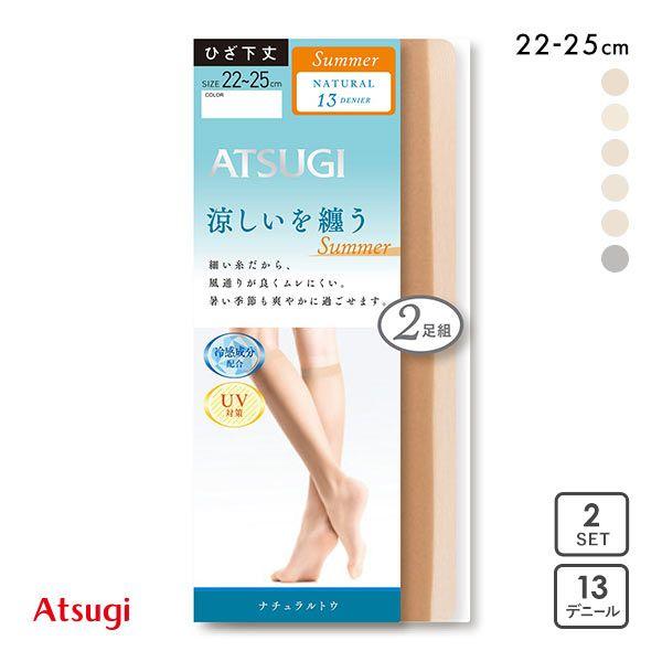 【メール便(8)】 (アツギ)ATSUGI 涼しいを纏う Summer ショートストッキング ひざ下丈 2足組 13デニール