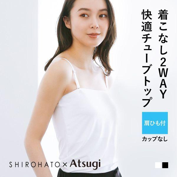(アツギ)ATSUGI (アイスドール)ice doll×SHIROHATO コラボ レディース バスト2重 チューブトップ 吸湿冷感 涼感 キャミソール