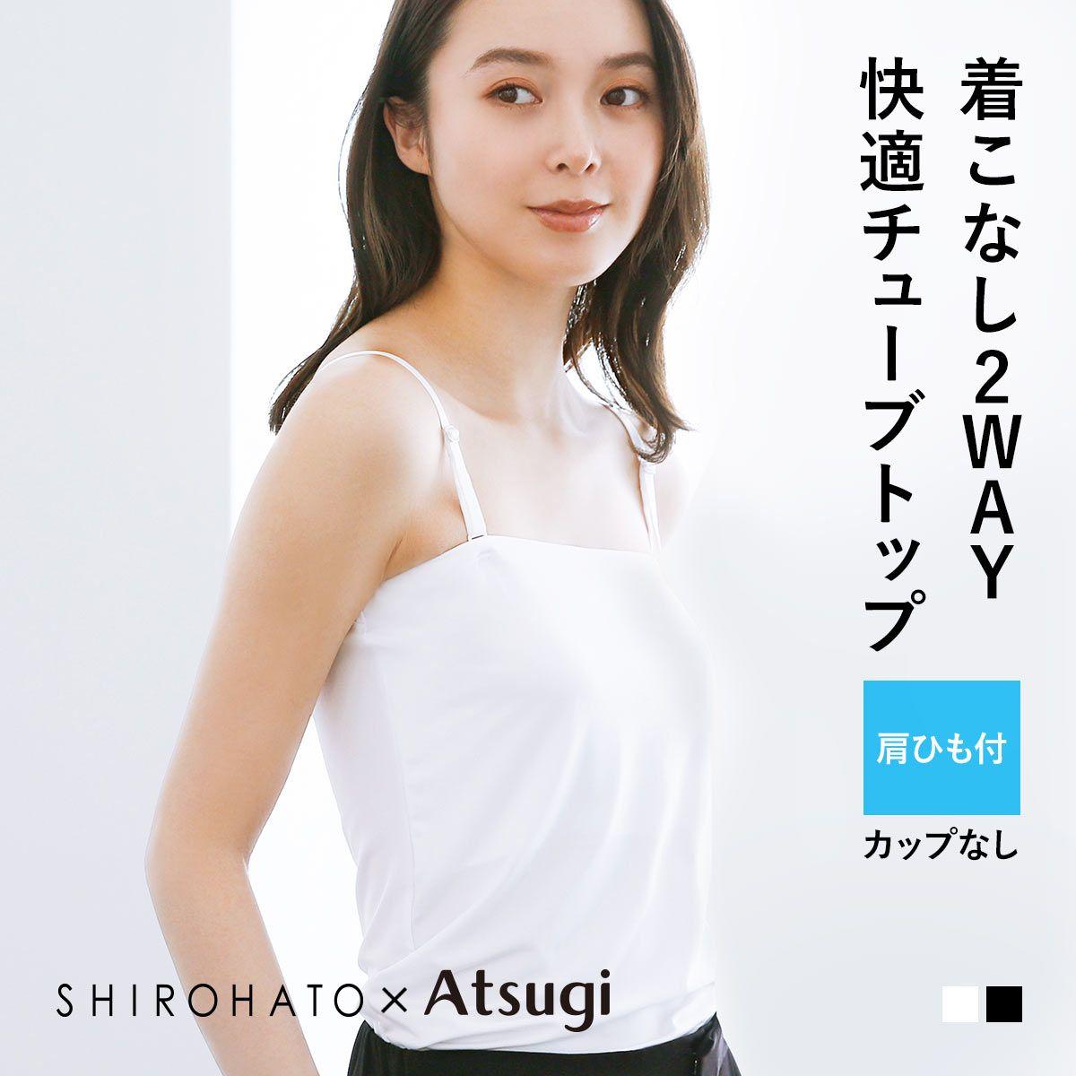 アツギ アイスドール×SHIROHATO コラボ レディース バスト2重 チューブトップ 吸湿冷感 涼感