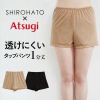 内衬短裤一分裤厚木ATSUGI和SHIROHATO合作款第3弹防走光