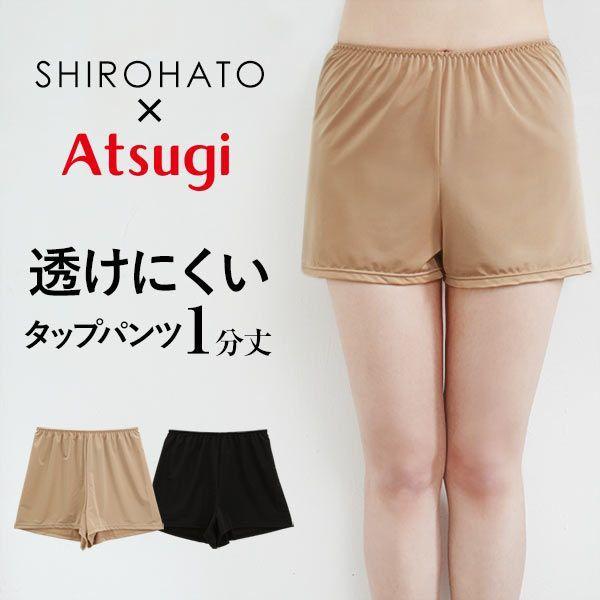 【メール便(10)】 (アツギ)ATSUGIxSHIROHATO コラボ 透けにくい 静電気防止 タップパンツ 1分丈