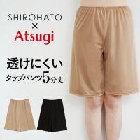 内衬短裤五分裤厚木ATSUGI和SHIROHATO合作款第3弹防走光
