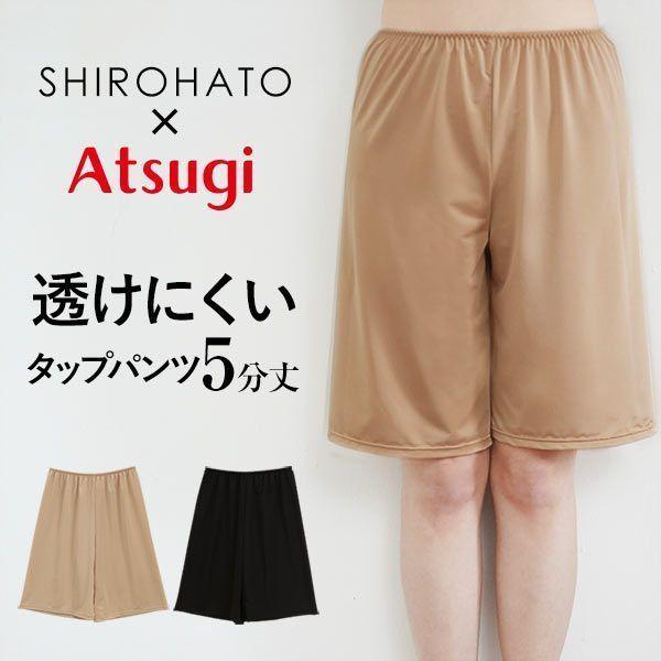 Atsugi x Shirohato 50cm Tap Pants (Antistatic Sizes M-LL)