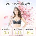 曼黛玛琏Mode Marie 62408系列收副乳调整型聚拢文胸内衣薄款