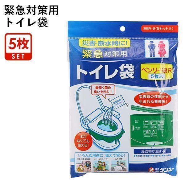 【メール便(25)】 緊急対策用 トイレ袋 水がなくても使える 防災グッズ ベンリー袋R 5枚入り 断水