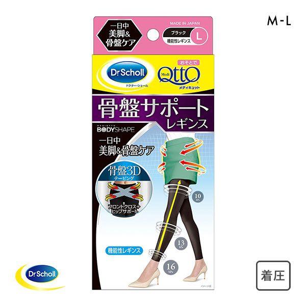 Dr. Scholl Medi Qtto Pelvic Support Compression Leggings (Made in Japan)