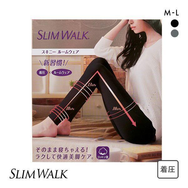 (スリムウォーク)SLIMWALK スキニールームウェア 着圧 パジャマ リラックスウェア ボトムス スパッツ