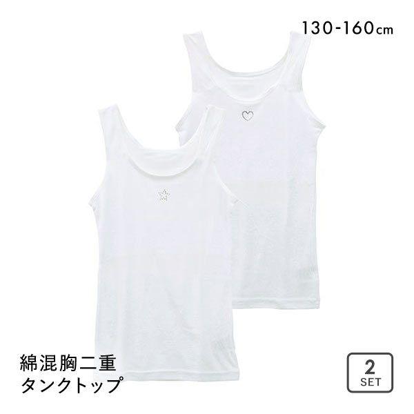 【メール便(20)】 制服deインナー タンクトップ 女児用 ジュニア キッズ 2枚組 胸二重仕様