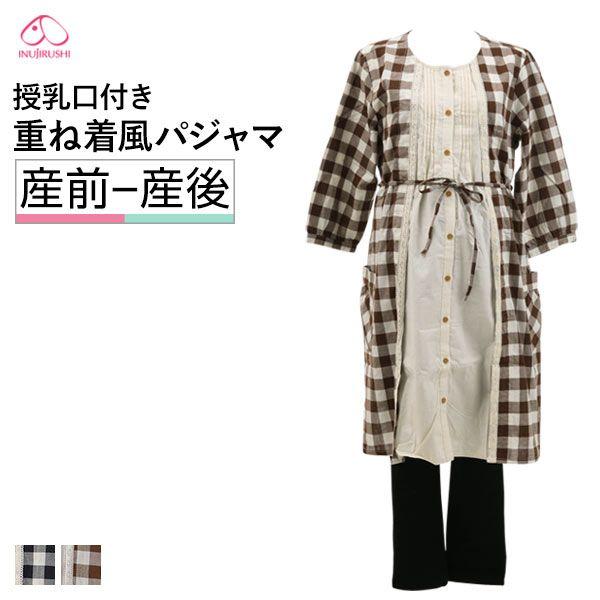(犬印)INUJIRUSHI fairy 重ね着風パジャマ(授乳口付き)