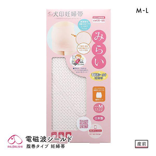 (犬印)INUJIRUSHI 電磁波シールドコルセット 妊婦帯 腹巻 みらい 日本製 産前 マタニティ