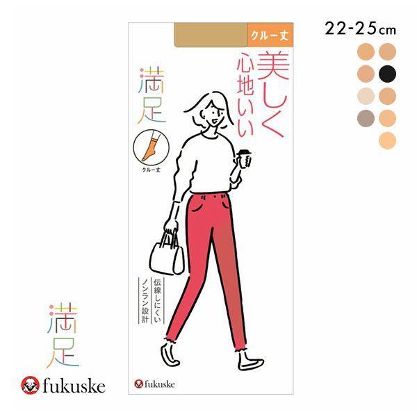 【メール便(5)】 福助 Fukuske 満足 クルー丈 美しく心地いい ノンラン ショートクルー丈 ストッキング 22-25cm