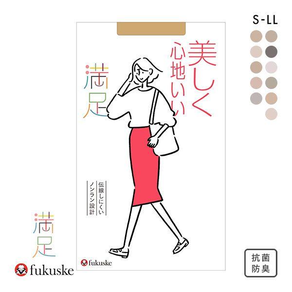 【メール便(7)】 (福助)Fukuske 満足 美しく心地いい ストッキング パンスト 伝線しにくい ノンラン 日本製