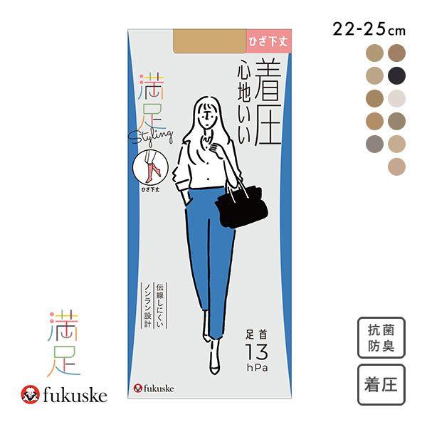 【メール便(5)】 (福助)Fukuske 満足 着圧 ショートストッキング ひざ下丈 伝線しにくい 3431901