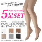 5-piece 15-Denier Nylon Tight Set (Made in Japan)