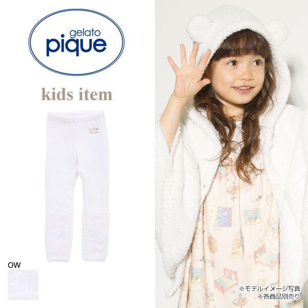 【送料無料】 (ジェラートピケ キッズアンドベイビー)gelato pique Kids&Baby moco moco'パウダー'ベーシックkidsレギンス ジェラピケ