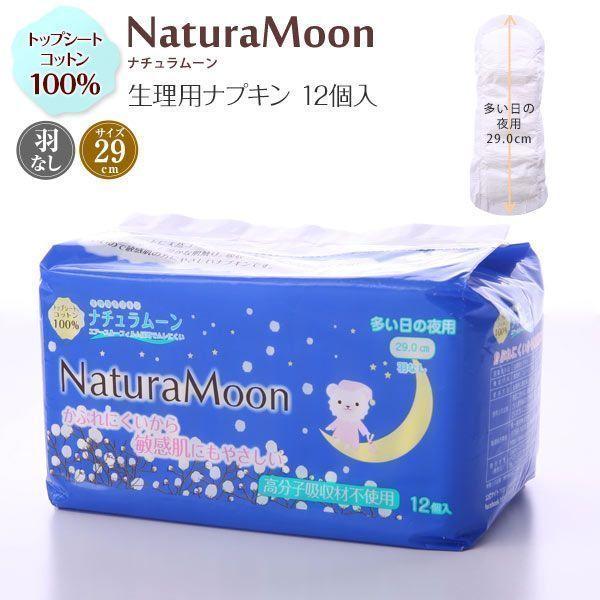 (ナチュラムーン)Natura Moon 生理用ナプキン 多い日の夜用 12個入り トップシートコットン100%